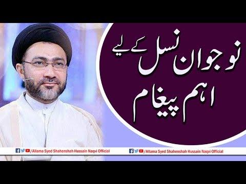 Ek Gunegar Bandey ka Waqia by Allama Syed Shahenshah Hussain Naqvi