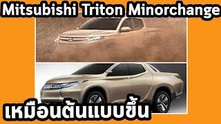 เผยดีไซน์ด้านหน้า Mitsubishi Triton (L200) Minorchange ก่อนเปิดตัว 9 พฤศจิกายน