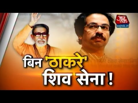 Is Shiv Sena on the way out with Balasahebs demise? (PT-2)