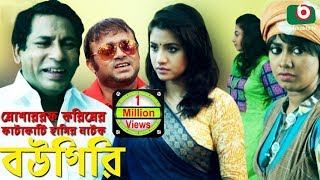Download Eid Special Bangla Funny natok 2016 -