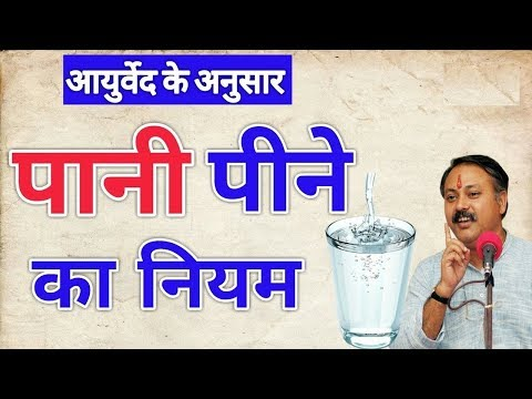 Rajiv Dixit Ayurveda Tips - Drink Water Sip by Sip to Lose Weight and Get Other Health Benefits