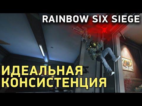 Rainbow Six Siege. Идеальная консистенция