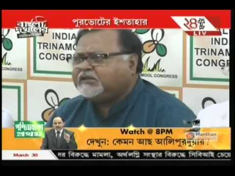 Trinamool Congress releases Manifesto for KMC Election