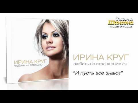Ирина Круг - И пусть все знают (Audio)