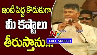 CM Chandrababu Naidu Full Speech at Anantapur District | TDP Bahiranga Sabha | NTV