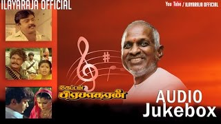 Captain Prabagaran | Audio Jukebox | Vijayakanth, SarathKumar | Ilaiyaraaja Official