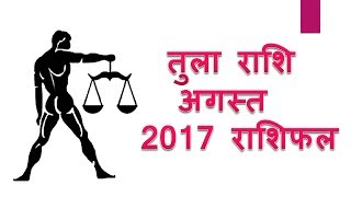तुला राशि अगस्त  2017 राशिफल | Tula August 2017 Rashifal | Libra August 2017 Horoscope  in hindi