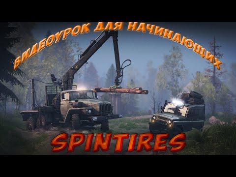 {Spintires}-видеообучение для начинающих игроков.