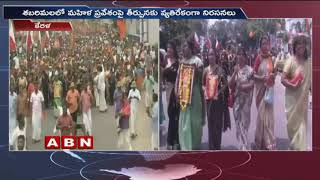BJP Holds Massive Protest Against Sabarimala Verdict | Kerala