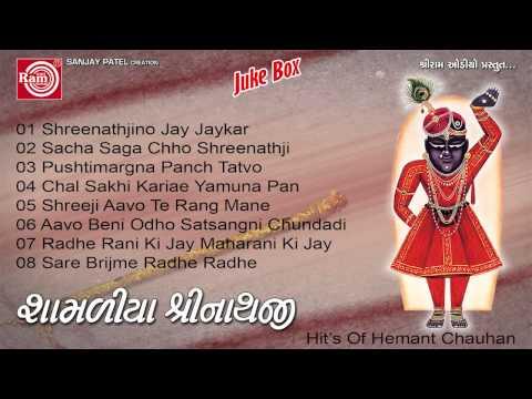 Hemant Chauhan||shamaliya Shreenathji Part-1|| Shrinathji Bhajan video