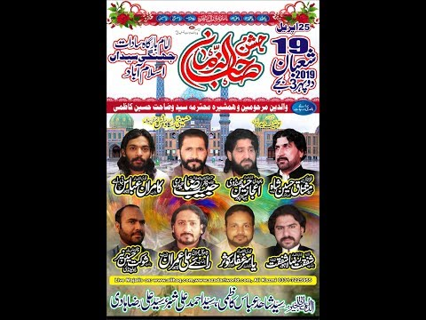 Live Jashan 19 Shaban Jahngi Syedan Islamabad 2019