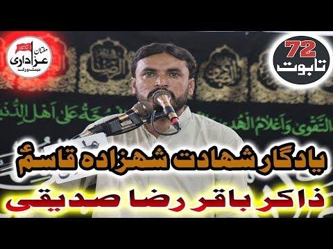 Zakir Baqir Raza Sadique I  Majlis 12 Oct 2018 I 72 Taboot | Shahadat Shahzada Qasim A.S