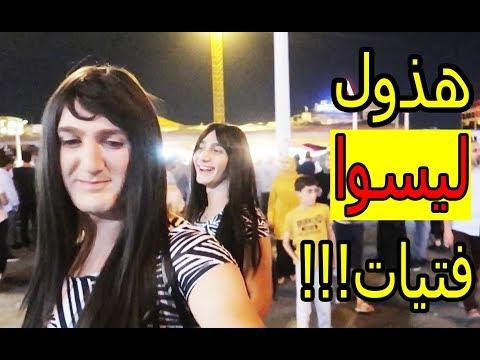 قابلت شواذ تركيا او المتحولين جنسيا وزرنا فلوريا اجمل مناطق اسطنبول !!
