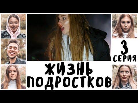 ЖИЗНЬ ПОДРОСТКОВ || АВАРИЯ / 3 Серия