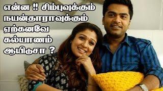 என்ன சிம்புவும் நயன்தாராவும் ஏற்கனவே கல்யாணம் ஆயிடுச்சா | Cini News Today Tamil Live