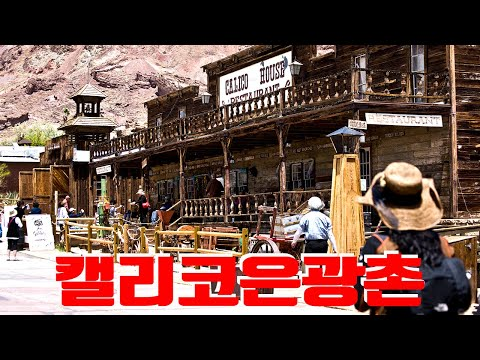 캘리코 은광촌 Calico Ghost Town (Silver Mine Village) near Las Vegas