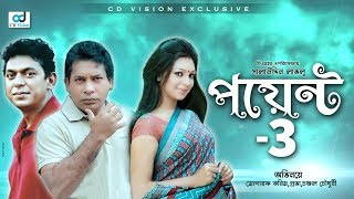 Point 3 | Mosharraf Karim | Chanchal Chowdhory | Prova | Bangla New Natok 2017 | CD Vision