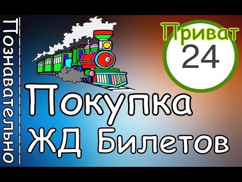 Видеоинструкция Покупки Ж,Д, Билетов в Приват24