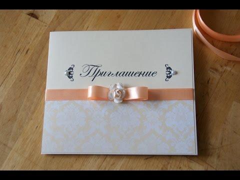 Мастер класс свадебные пригласительные