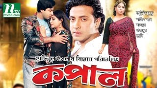 Most Popular Bangla Movie: Kopal | Shakib Khan, Shabnur | Full Bangla Movie