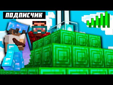 Зашел на сервер Подписчика в Minecraft | Майнкрафт Открытия