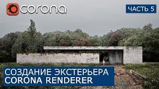 Экстерьер в Corona Render 1.6 и Photoshop | Matte painting - Архитектурная визуализация