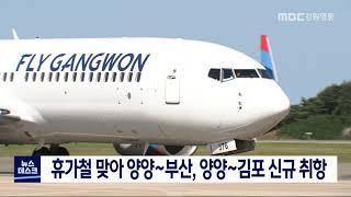 휴가철 양양~부산, 양양~김포 취항