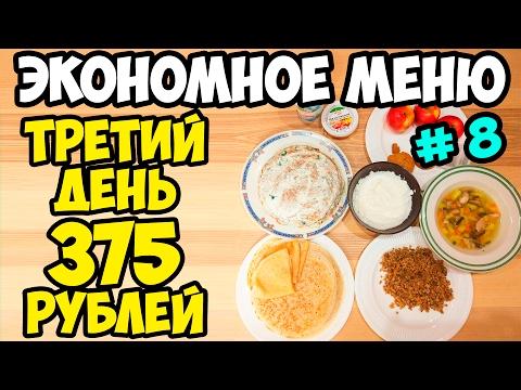 ЭКОНОМНОЕ МЕНЮ НА 375 РУБЛЕЙ В ДЕНЬ: 3-й день ♥ Экономное меню #8 ♥ Анастасия Латышева