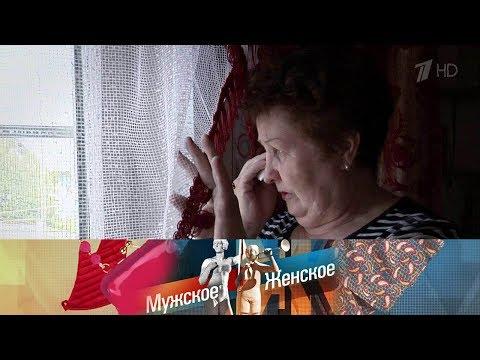 Мужское / Женское - Осторожно, бабушки.  Выпуск от 04.09.2018