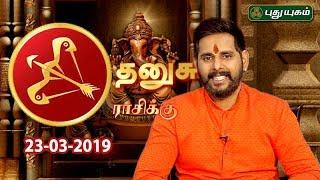 தனுசு ராசி நேயர்களே! இன்றுஉங்களுக்கு…| Sagittarius | Rasi Palan | 23/03/2019