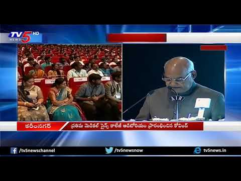 President Ram Nath Kovind Inaugurated Prathima Medical Science Auditorium | TV5