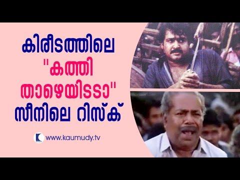 Risk behind highly emotional scene in Kireedam   Kaumudy TV