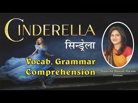Cinderella : Best Method to learn Vocab, Grammar, Comprehension by Manisha Bansal Ma'am