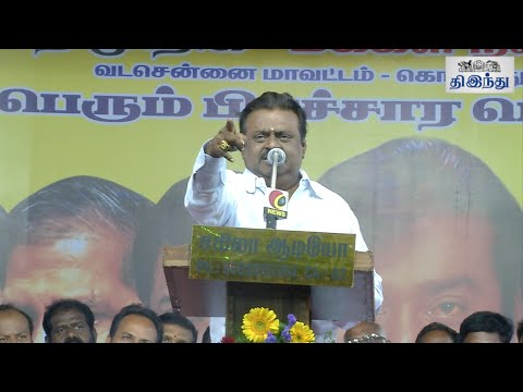 Vijayakanth Speech with Tamil Subtitle | Kolathur Election Meeting | Tamil The Hindu