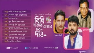Andrew Kishore, Ronjan Chowdhuri, Pronob Ghosh - Bidhi Ajke Amar Moron Dao