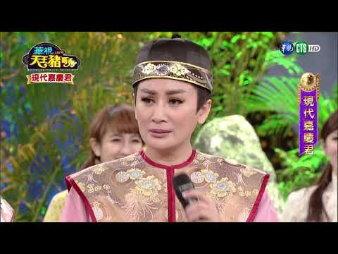 華視天王豬哥秀-現代嘉慶君(完整版)2018.04.15