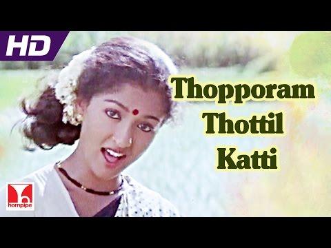 Thopporam Thottil Katti | ILAYARAJA SONGS | Enga Ooru Kavalkaran | FULL HD | Ramarajan, Gouthami