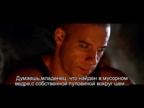 Pitch Black - Riddick about God [RUS Sub]
