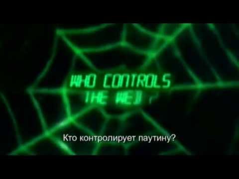 Дэвид Айк. Кто контролирует паутину