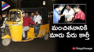Karthi Auto Journey in Hyderabad | Chinna Babu Success Meet | Sayesha Saigal | Chinna Babu Movie