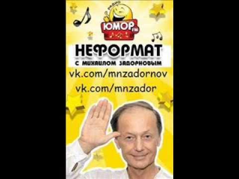 Неформат с Михаилом Задорновым на Юмор FM   №38 от 27 09 13