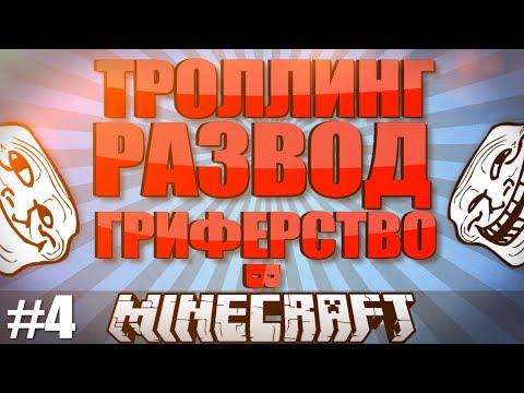 Троллинг школьников в Minecraft #4 ГОРНЫЕ ПАЦАНЫ