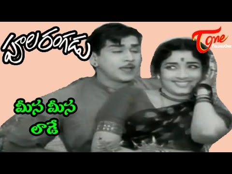 Poola Rangadu Songs - Misa Misa Laade - ANR - Jamuna
