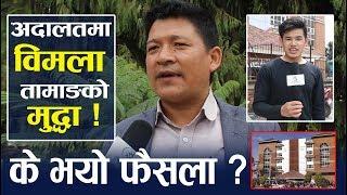 बल्ल पुग्यो बिमला तामाङको मुद्दा काठमाडौं जिल्ला अदालतमा: फैसला  यस्तो भयो, को रहेछन् दोशी