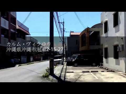 沖縄市泡瀬 1DK 4.45万円 マンション