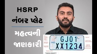 Important things to know about #HSRP Number Plate  | Vtv Gujarati