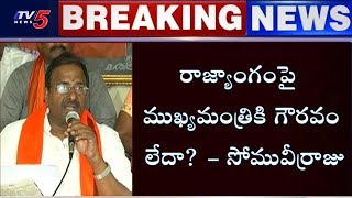 Somu Veerraju Counter to Chandrababu Over His Comments On Governor