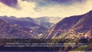 Beautiful Recitation of Surah Fatiha & Surah Baqarah