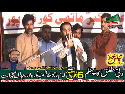 Majlis Aza 6 July 2018 Noor Pur Syedan Gujrat 13