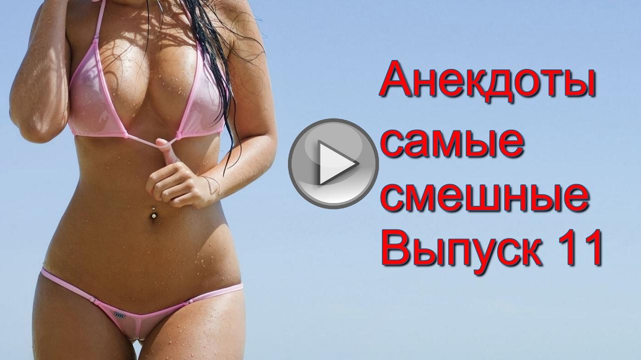 Анекдот Видео Онлайн Скачать Бесплатно